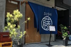 土曜日に新町のうまい寿司屋でお値ごろランチしてみた