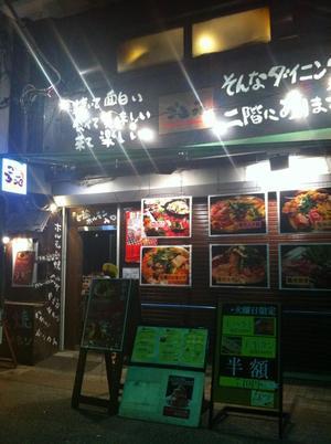 ごち苑。浅草橋西口店