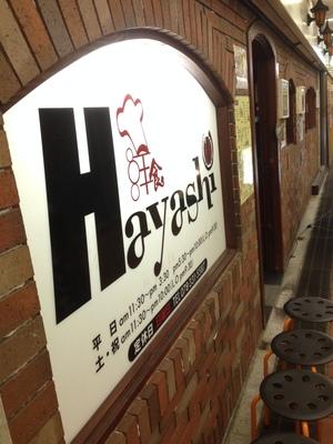 洋食HAYASHI (ハヤシ)