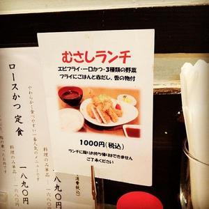 とんかつ武蔵 さんプラザ店