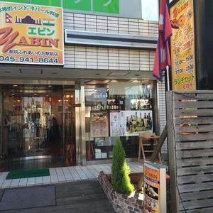 YABIN (えびん) 都筑ふれあいの丘駅前店