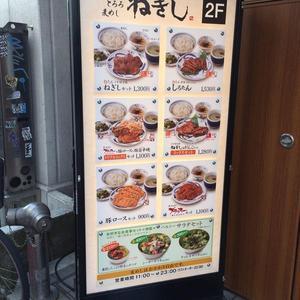 ねぎし 横浜西口パルナード店