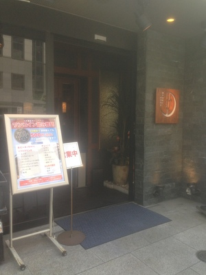 IPPO (イッポ) 淀屋橋店