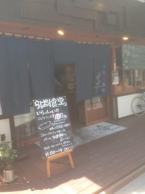 和旬惣菜 らぱす 北浜店