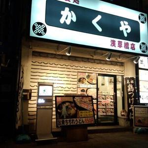 かくや 浅草橋店
