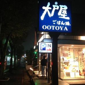 大戸屋 松戸八ヶ崎店