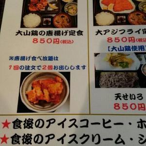 魚鶏屋 (ととりや) 関内伊勢佐木町店