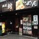 麺屋 封 (フウ) 谷町四丁目店