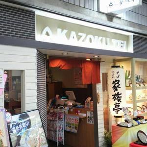 家族亭 (かぞくてい) 川崎アゼリア店