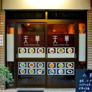 チャイニーズキッチン 天華 (てんか)