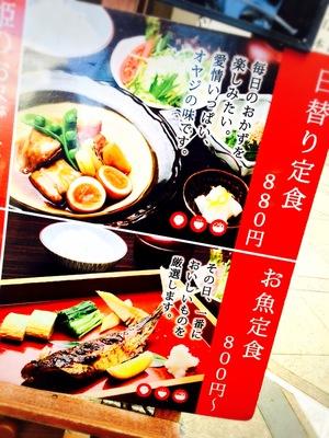風神 (FUJIN) 奈良駅前店