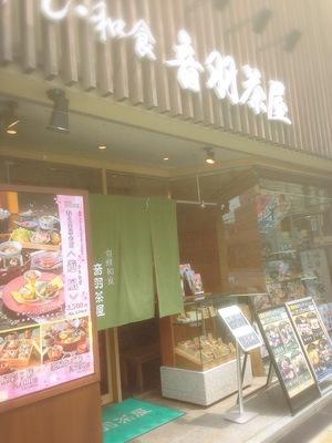 音羽茶屋 (オトワヂャヤ) 江坂店