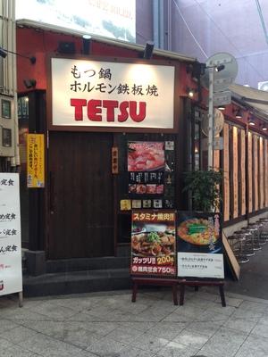 TETSU (テツ)