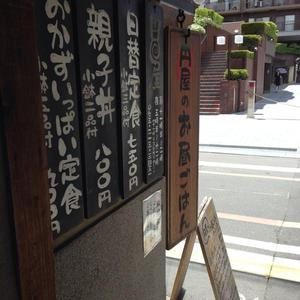 円屋 錦 (えんや にしき)