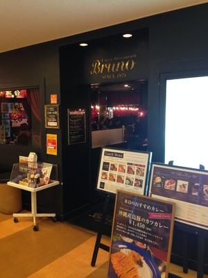 BRUNO (ブルーノ) HEPナビオ店