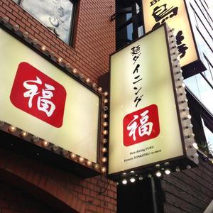 麺ダイニング 福
