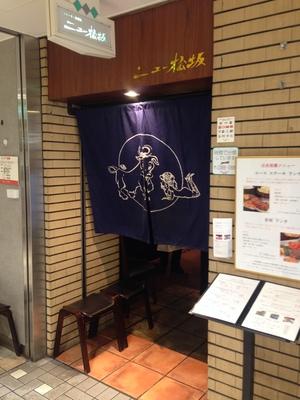 ニュー松坂 (ニューマツザカ) 梅田三番街店
