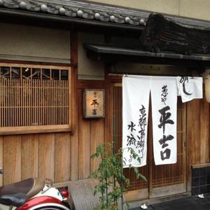 葱や平吉 (ねぎやへいきち) 高瀬川店
