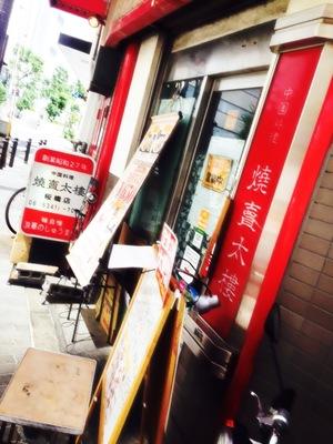 焼賣太樓 (シュウマイタロウ) 桜橋店
