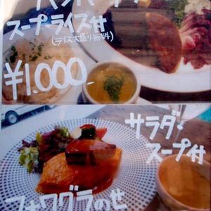 銀座フォワグラ (TOKYO GINZA FOIE GRAS)