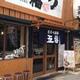 天ぷら海鮮 五福 阿波座店