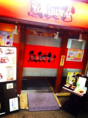 鳥舞台 (とりぶたい)  淀屋橋店