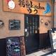 鶏魚Kitchen ゆう キューズタウン店