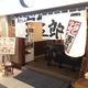 にぼしらーめん 三代目 玉五郎 (たまごろう) 梅田第三ビル店