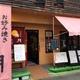 満月 (まんげつ) 西中島店