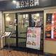 東京純豆腐(トーキョースンドゥブ) 大阪マルビル店
