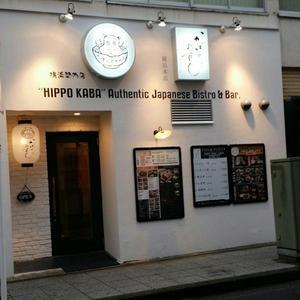 かばのおすし 横浜本店