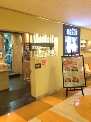 東京純豆腐 (トーキョースンドゥブ) HEPナビオ店