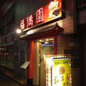 福満園 新館 (ふくまんえん)