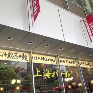 上海バール 秋葉原UDX店 (シャンハイバール)