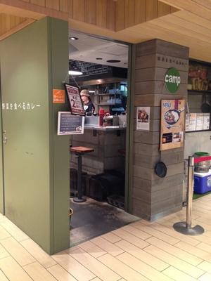 野菜を食べるカレーcamp (キャンプ) エキマルシェ大阪店