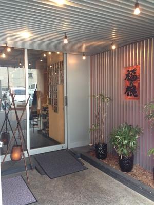 福の根 (ふくのね) 北新地店