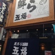 天ぷら海鮮 五福 千日前店