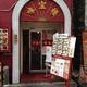 味宝楼(ミホウロウ) 瓦町店