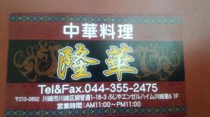 中国料理 隆華(リュウカ)