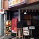 冷麺館 (レイメンカン) 心斎橋店