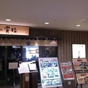 大かまど飯 寅福 JRセントラルタワーズ店 (おおかまどめし とらふく)