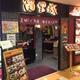 阿里城 (アリジョウ) 大阪HEPナビオ店