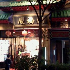慶福楼 本店 (けいふくろう)