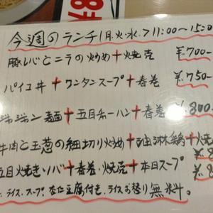 萬新菜館 関内店