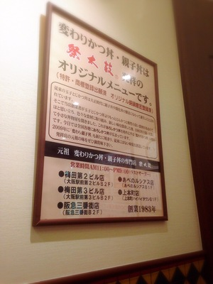 祭太鼓 (まつりだいこ) 阪急3番街店
