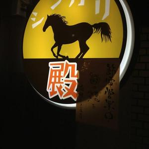 居酒屋 殿(しんがり)