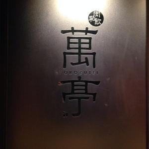 萬亭 横浜ランドマーク