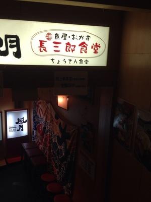 長三郎食堂 なんばCITY