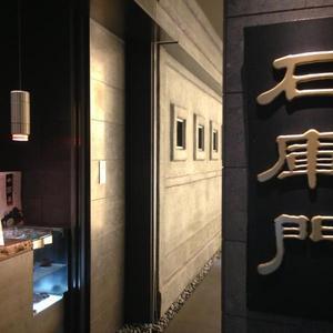 石庫門 (せっこもん) 川崎ダイス店