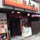 旬魚菜居酒屋 大北 本店